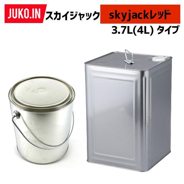 建設機械補修用塗料缶 3.7L(4L)|スカイジャック|SkyJackレッド|KG0265R