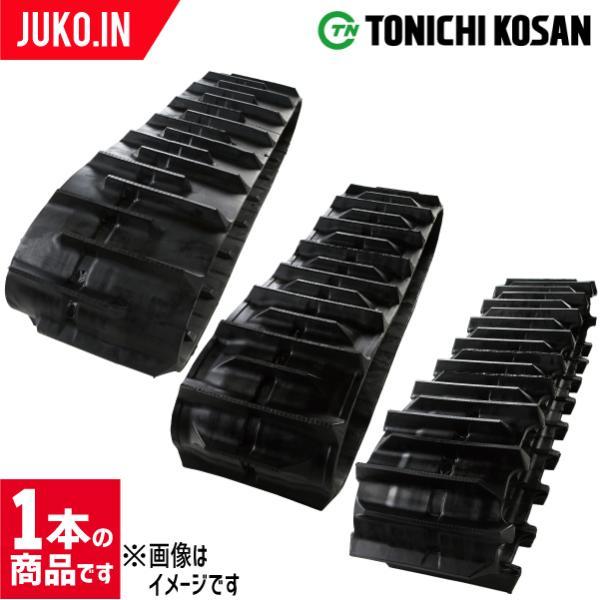 東日興産|イセキコンバイン用ゴムクローラー|HL13G,HL16G|KH409034|400x90x34