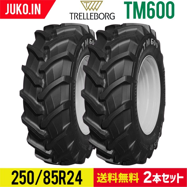 農業用・農耕用トラクタータイヤ|9.5R24|TM600(85%扁平)|250/85R24|チューブレス|トレルボルグ|2本セット