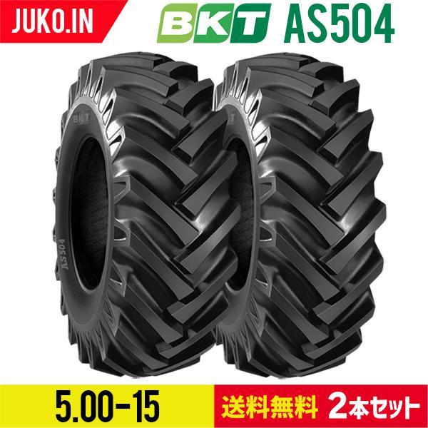 農業用・農耕用トラクタータイヤ 5.00-15 AS504 PR6 チューブタイプ BKT 2本セット