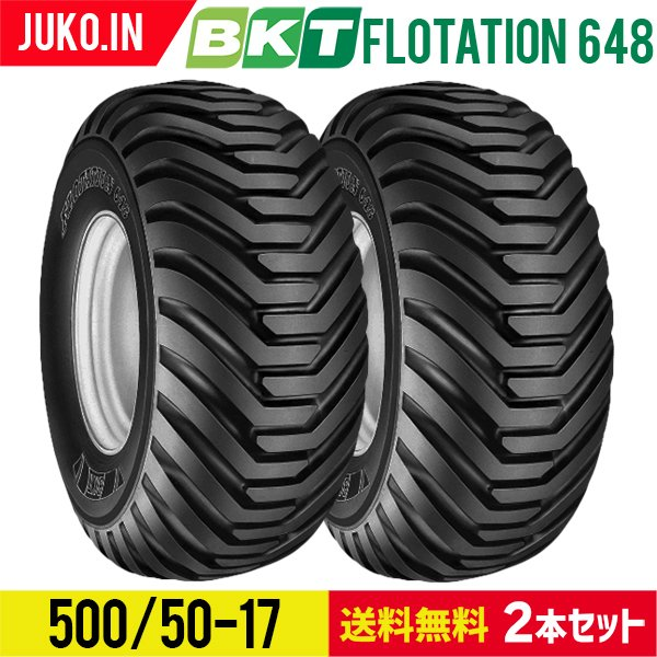 農業用・農耕用トラクタータイヤ|500/50-17|FLOTATION648|PR14|チューブレス|BKT|2本セット