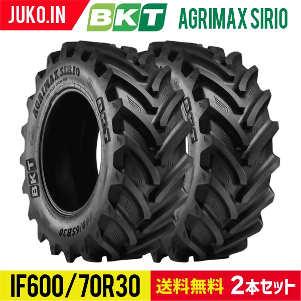 農業用・農耕用トラクタータイヤ|IF600/70R30|AGRIMAX SIRIO|BKT|2本セット