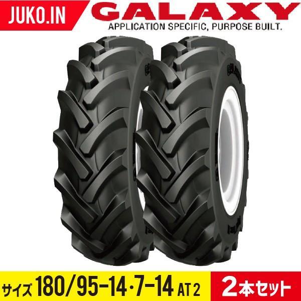 農業用・農耕用トラクタータイヤ|180/95-14 7-14 6PR ATII(前輪・後輪用)チューブレス|GALAXY ギャラクシー 2本セット