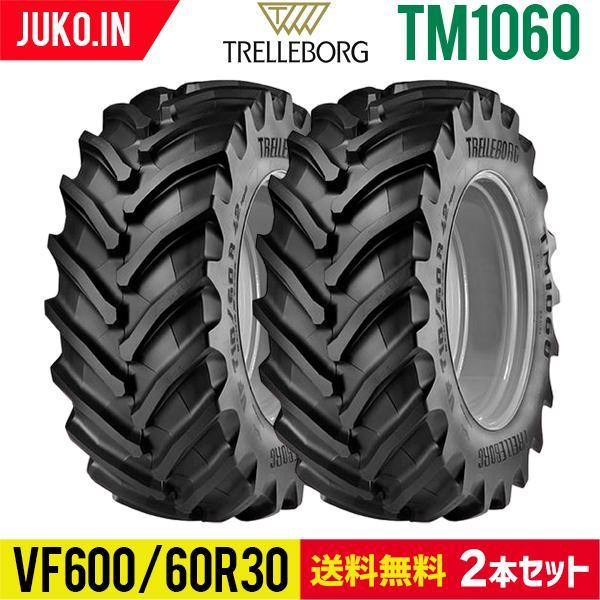 受注生産 ※長期納期商品 農業用・農耕用トラクタータイヤ TM1060 ※VF600/60R30* チューブレス トレルボルグ 2本セット