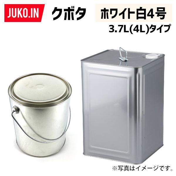 農業機械補修用塗料缶 4L|クボタ |ホワイト白-4号|純正No.07935-59441(07935-50041)相当色|KG0292S