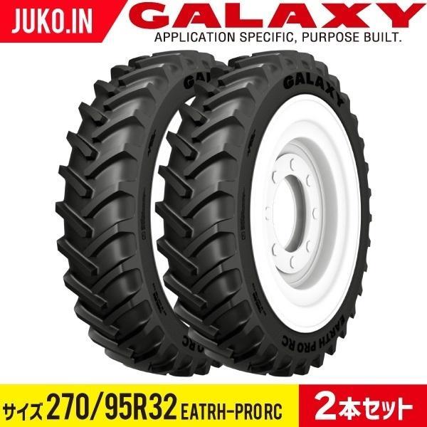 農業用・農耕用トラクタータイヤ 270/95R32 11.2R32 ラジアル アースプロ RC チューブレス GALAXY ギャラクシー 2本セット