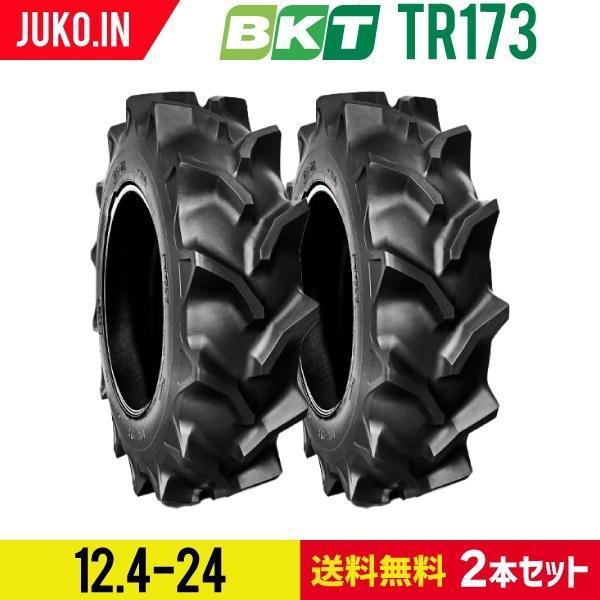 農業用・農耕用トラクタータイヤ 12.4-24 TR173 6PR チューブタイプ BKT 2本セット