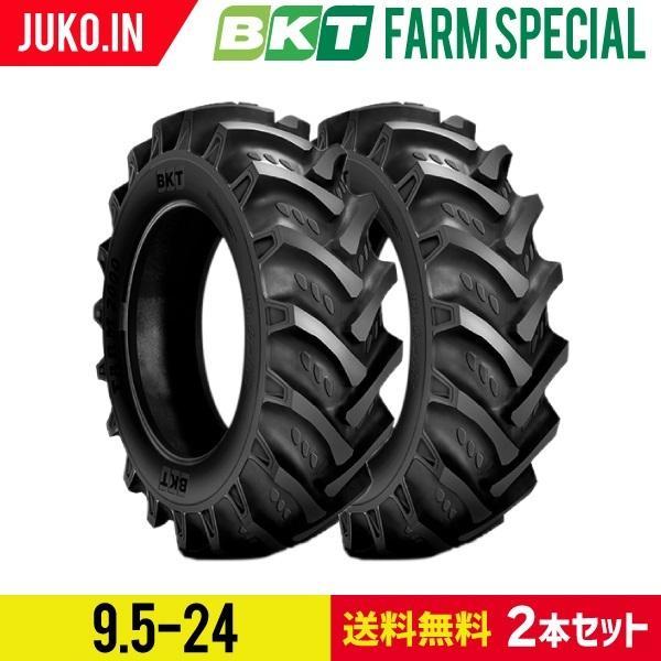 農業用・農耕用トラクタータイヤ|9.5-24|FARM SPECIAL|8PR|チューブタイプ|BKT|2本セット