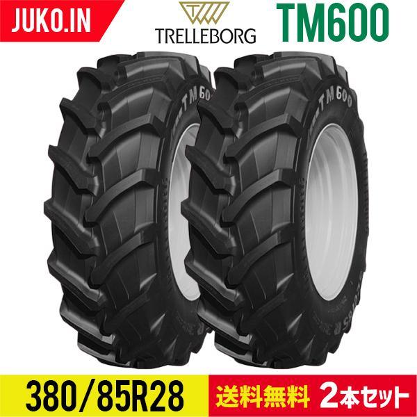農業用・農耕用トラクタータイヤ 14.9R28 TM600(85%扁平)380/85R28 チューブレス トレルボルグ 2本セット