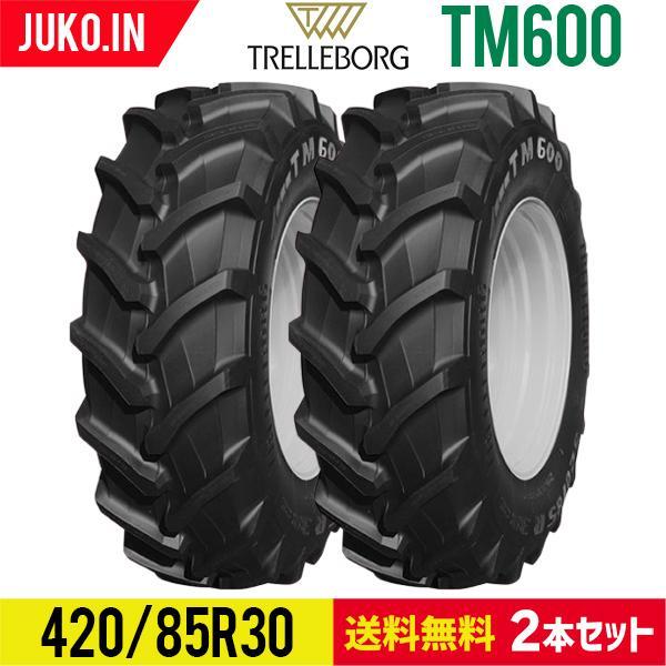 農業用・農耕用トラクタータイヤ|16.9R30|TM600(85%扁平)420/85R30|チューブレス|トレルボルグ|2本セット