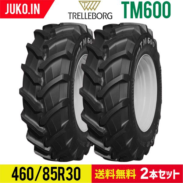 農業用・農耕用トラクタータイヤ|18.4R30|TM600(85%扁平)460/85R30|チューブレス|トレルボルグ|2本セット