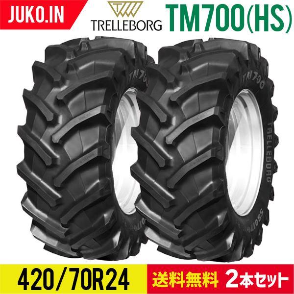 農業用・農耕用トラクタータイヤ 14.9R24 TM700(HS)(70%扁平)420/70R24 チューブレス トレルボルグ 2本セット