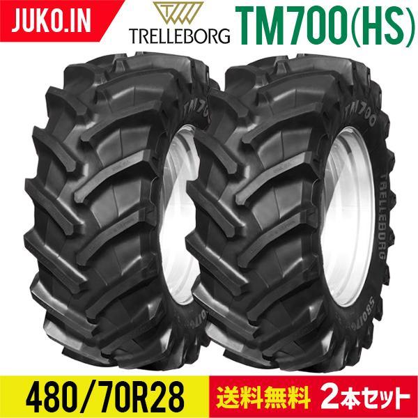 農業用・農耕用トラクタータイヤ|16.9R28|TM700(HS)(70%扁平)480/70R28|チューブレス|トレルボルグ|2本セット