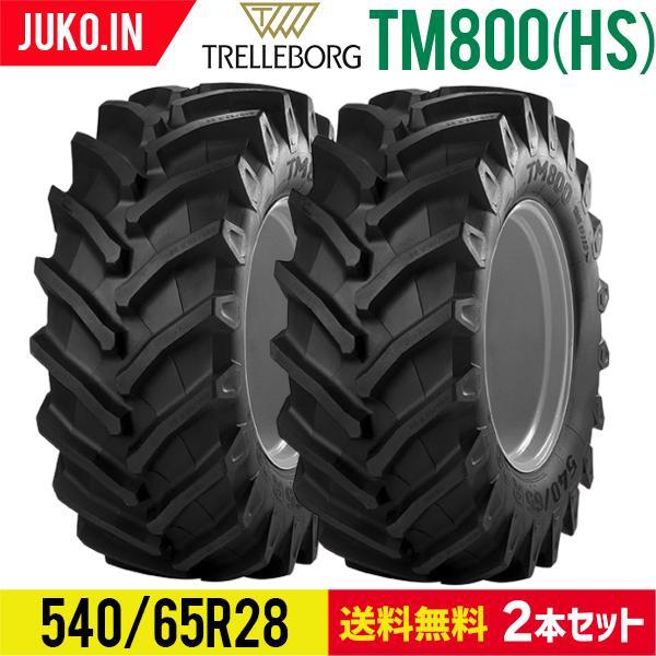 農業用・農耕用トラクタータイヤ 16.9R28 TM800(HS)(65%扁平)540/65R28 チューブレス トレルボルグ 2本セット