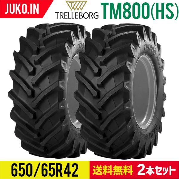 農業用・農耕用トラクタータイヤ 20.8R42 TM800(HS)(65%扁平)650/65R42 チューブレス トレルボルグ 2本セット