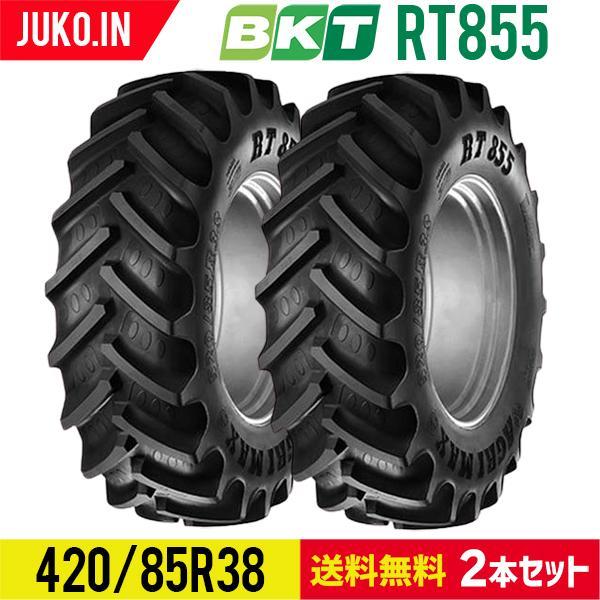 農業用・農耕用トラクタータイヤ 16.9R38 RT855(85%扁平)420/85R38 BKT 2本セット