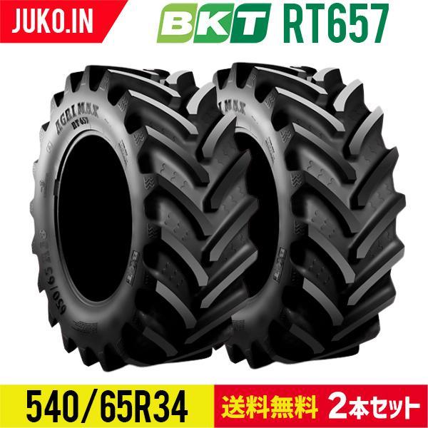 農業用・農耕用トラクタータイヤ 16.9R34 RT657(65%扁平)※540/65R34* チューブレス BKT 2本セット