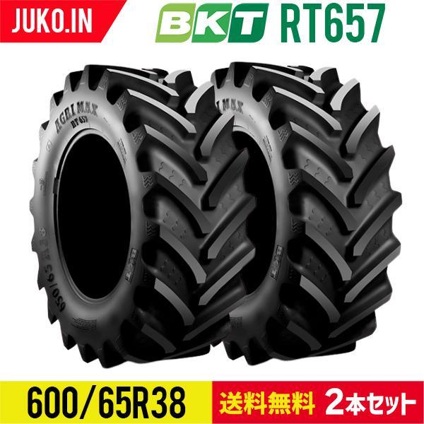 農業用・農耕用トラクタータイヤ 18.4R38 RT657(65%扁平)600/65R38 チューブレス BKT 2本セット