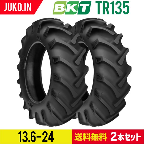 農業用・農耕用トラクタータイヤ 13.6-24 TR135 PR8 チューブタイプ BKT 2本セット