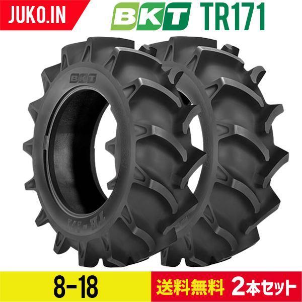 農業用・農耕用トラクタータイヤ|8-18|TR171(ハイラグ)|PR4|チューブタイプ|BKT|2本セット