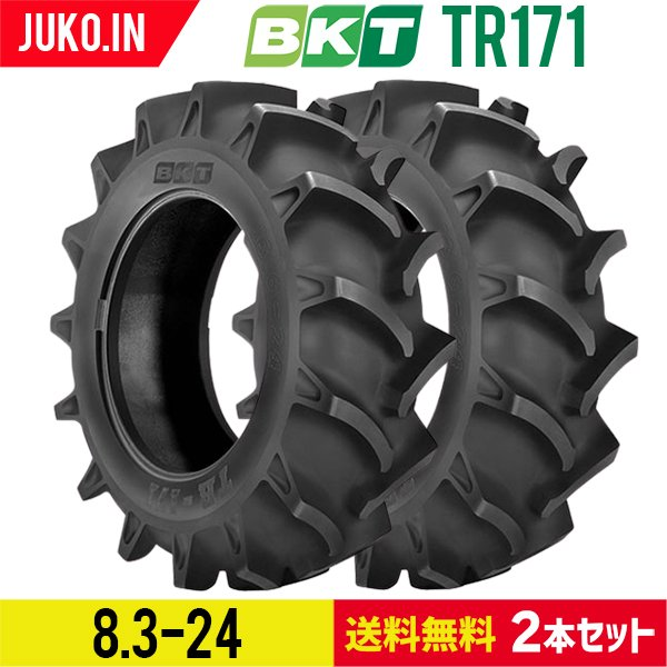 農業用・農耕用トラクタータイヤ|8.3-24|TR171(ハイラグ)|PR6|チューブタイプ|BKT|2本セット