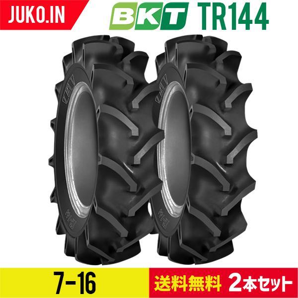 農業用・農耕用トラクタータイヤ|7-16|TR144|PR4|チューブタイプ|BKT|2本セット