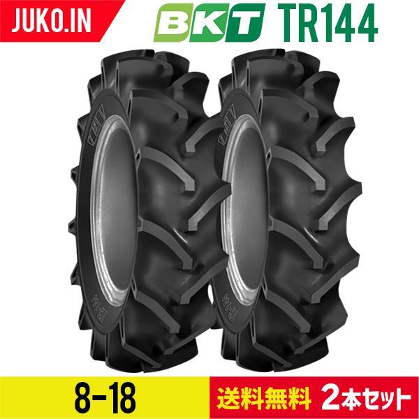 農業用・農耕用トラクタータイヤ|8-18|TR144|PR6|チューブタイプ|BKT|2本セット