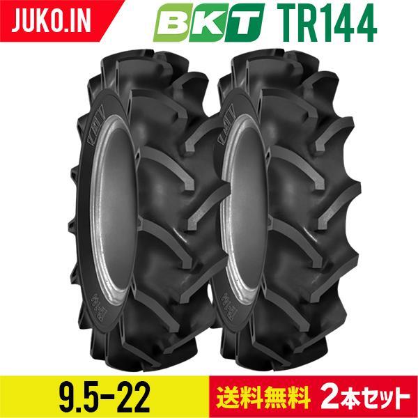 農業用・農耕用トラクタータイヤ|9.5-22|TR144|PR6|チューブタイプ|BKT|2本セット