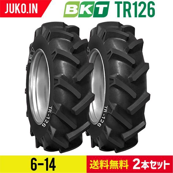 農業用・農耕用トラクタータイヤ|6-14|TR126|PR4|チューブタイプ|BKT|2本セット