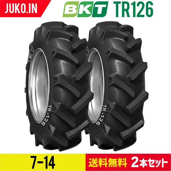 農業用・農耕用トラクタータイヤ|7-14|TR126|PR4|チューブタイプ|BKT|2本セット