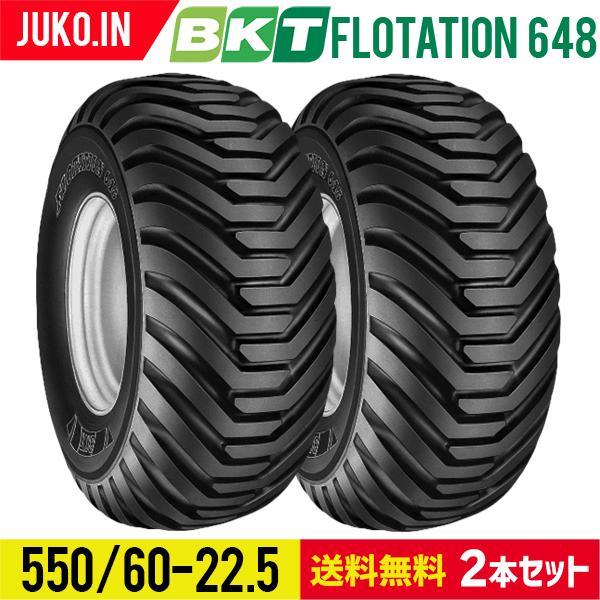 農業用・農耕用トラクタータイヤ 550/60-22.5 FLOTATION648 PR18 チューブレス BKT 2本セット