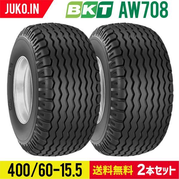 農業用・農耕用トラクタータイヤ|400/60-15.5|AW708|PR14|チューブレス|BKT|2本セット