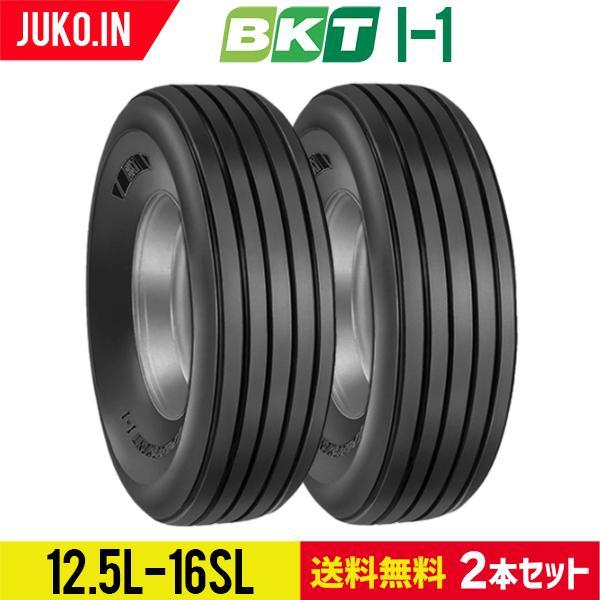 農業用・農耕用トラクタータイヤ|12.5L-16SL|I-1|PR12|チューブタイプ|BKT|2本セット