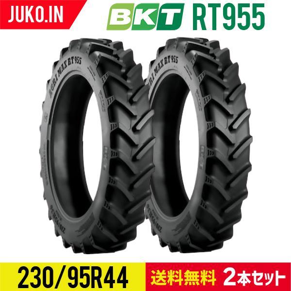農業用・農耕用トラクタータイヤ 230/95R44(9.5R44) RT955 チューブレス BKT 2本セット
