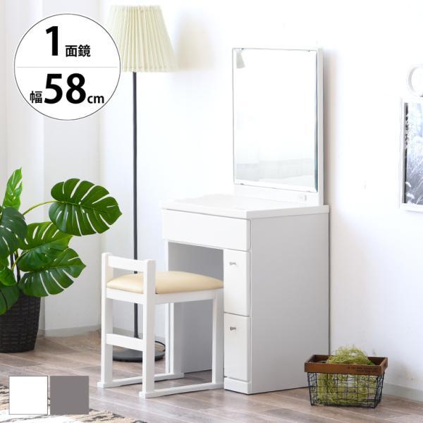 ドレッサー テーブル デスク コンパクト おしゃれ 可愛い 一面鏡 おもちゃ アンティーク 白 収納 鏡 椅子 ドレッサーチェア 姫系 椅子付き 背もたれ あり