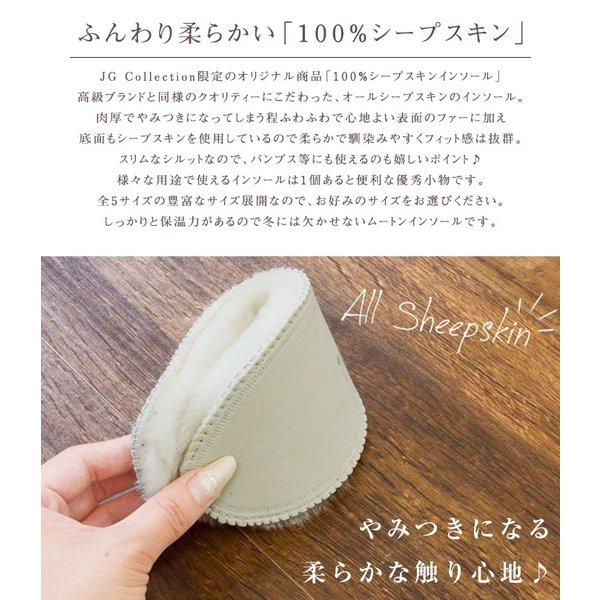 JG Collection インソール ムートン シープスキン 羊毛100% JGコレクション|jungle-jungle|02