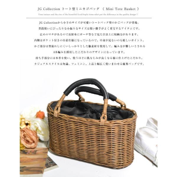 かごバッグ ミニトート型 トート バッグ バスケット 本革 ダークブラウン JG Collection かごバック|jungle-jungle|02