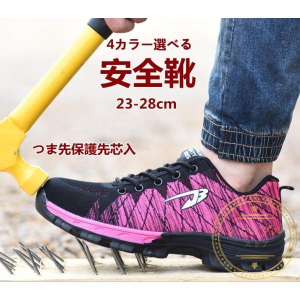 安全靴おしゃれつま先保護先芯入メンズレディース作業靴夏用メッシュ踏み抜き防止滑りにくい通気性抜群軽い作業用品スニーカー女性サイズ