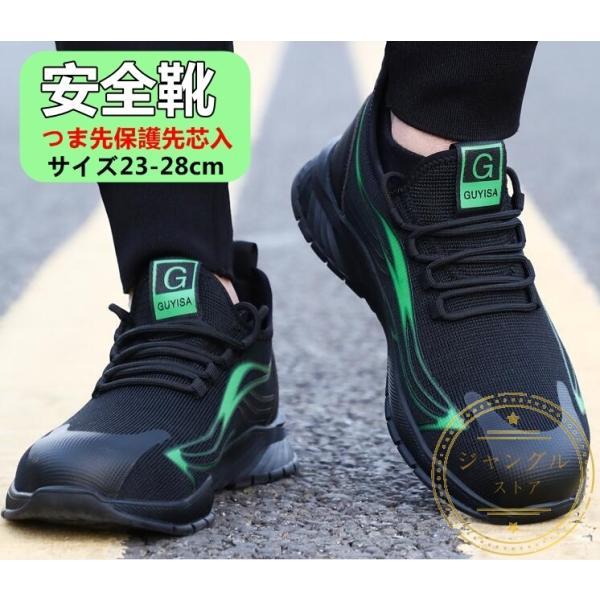 作業靴夏用メッシュ安全靴おしゃれつま先保護先芯入メンズレディース踏み抜き防止滑りにくい通気性抜群軽い作業用品スニーカー女性サイズ