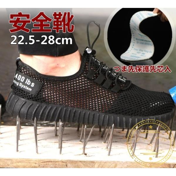 安全靴おしゃれ作業靴夏用メッシュつま先保護先芯入メンズレディース踏み抜き防止滑りにくい通気性抜群軽い作業用品スニーカー女性サイズ