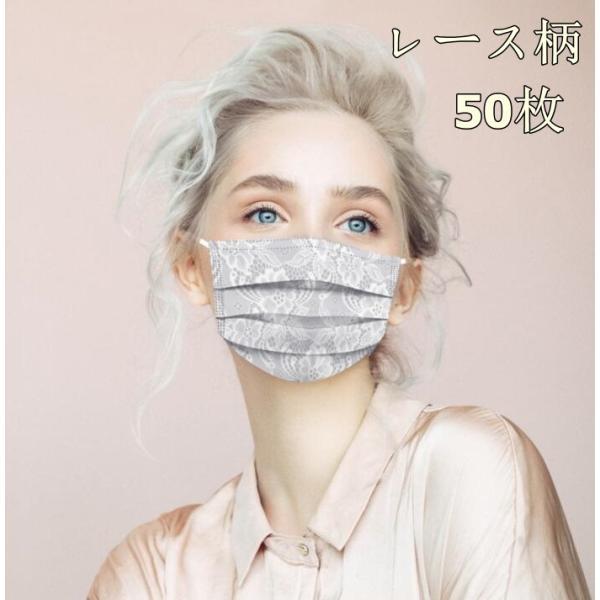 マスク使い捨て不織布50枚おしゃれレース柄可愛い大人用子供用柄マスク3層構造花粉ウィルス対策イベント通勤個性的プリントプレゼント