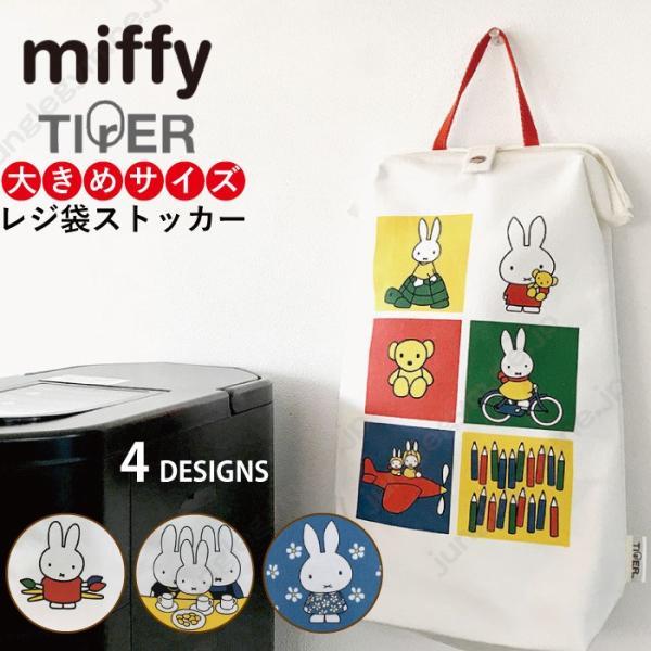 レジ袋ストッカー ビニール袋ストッカー ティレール TIrER  ミッフィー miffy  ( かわいい ビニール袋 可愛い ポリ袋 収納 ごみ袋入れ 大きい 大きめサイズ ビッ