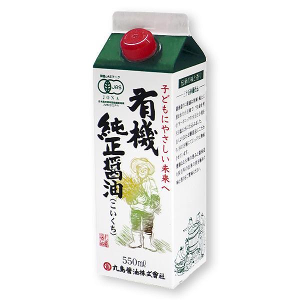 しょう油 醤油 有機醤油 マルシマ 丸島醤油 有機純正醤油 (濃口) 紙パック入り 550ml