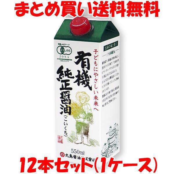 しょう油 醤油 有機醤油 マルシマ 丸島醤油 有機純正醤油 (濃口) 紙パック入り 550ml×12本セット まとめ買い送料無料