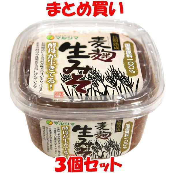 味噌 マルシマ 国産 麦麹生みそ(カップ入) 600g×3個セット まとめ買い