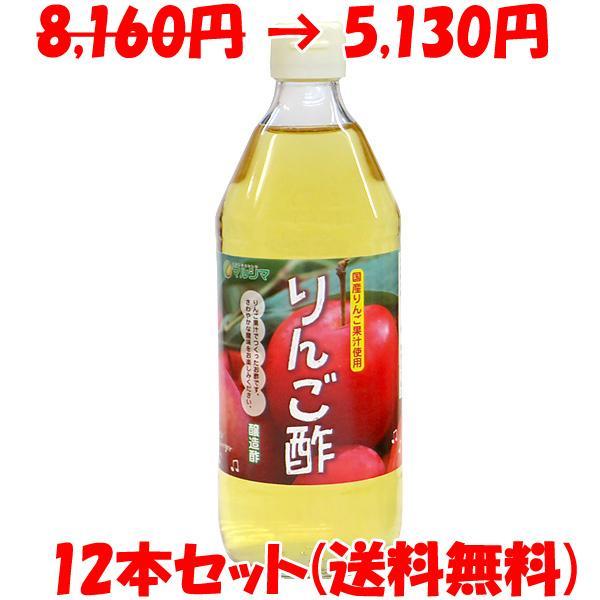 りんご酢 マルシマ  りんご酢 500ml×12本 まとめ(ケース)買い送料無料