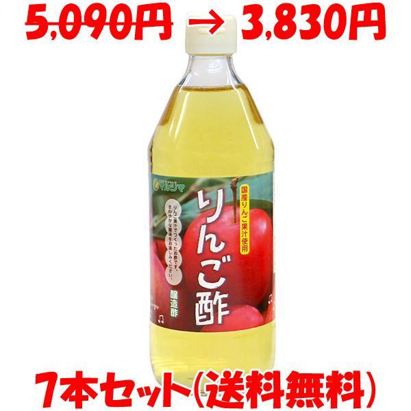 りんご酢 マルシマ  りんご酢 500ml×7本 まとめ買い送料無料