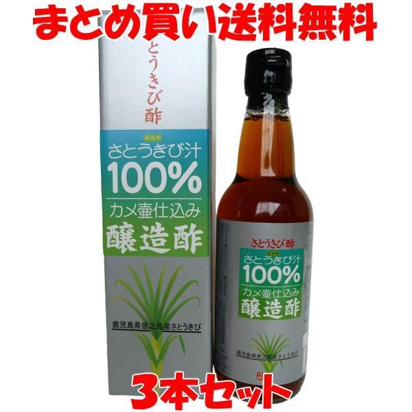 きび酢 さとうきび酢 360ml×3本セット 徳之島産 さとうきび汁100% 黒酢の杜 まとめ買い送料無料