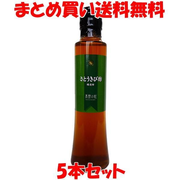 きび酢 さとうきび酢 200ml×5本セット 徳之島産 さとうきび汁100% 黒酢の杜 まとめ買い送料無料