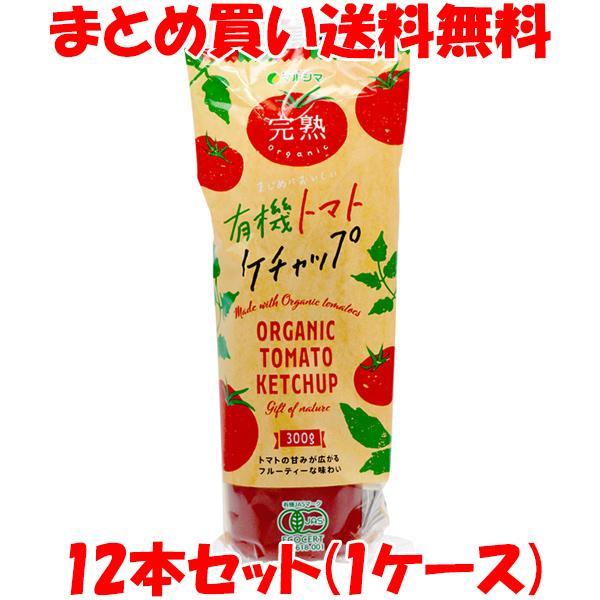 有機トマトケチャップ(チューブ入) マルシマ 300g×12本セット まとめ買い送料無料